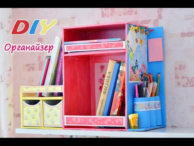 sddefault-1 Органайзер своими руками - 105 фото лучших идей для хранения нужных мелочей