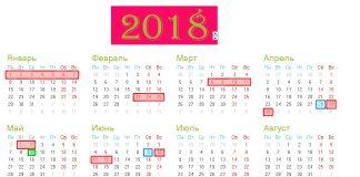 производственный календарь 2018