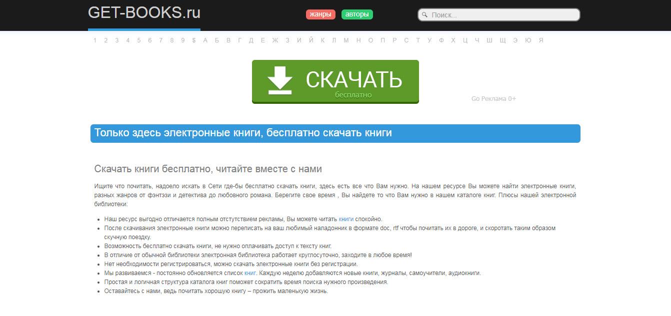 Интернет-реклама скачать бесплатно учебник заработать активная реклама через яндекс.деньги