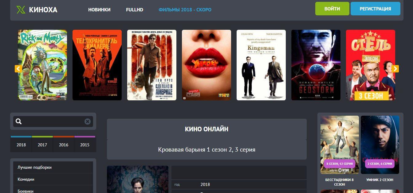 Топ лучших сайтов фильмов онлайн создание сайта Кропоткин