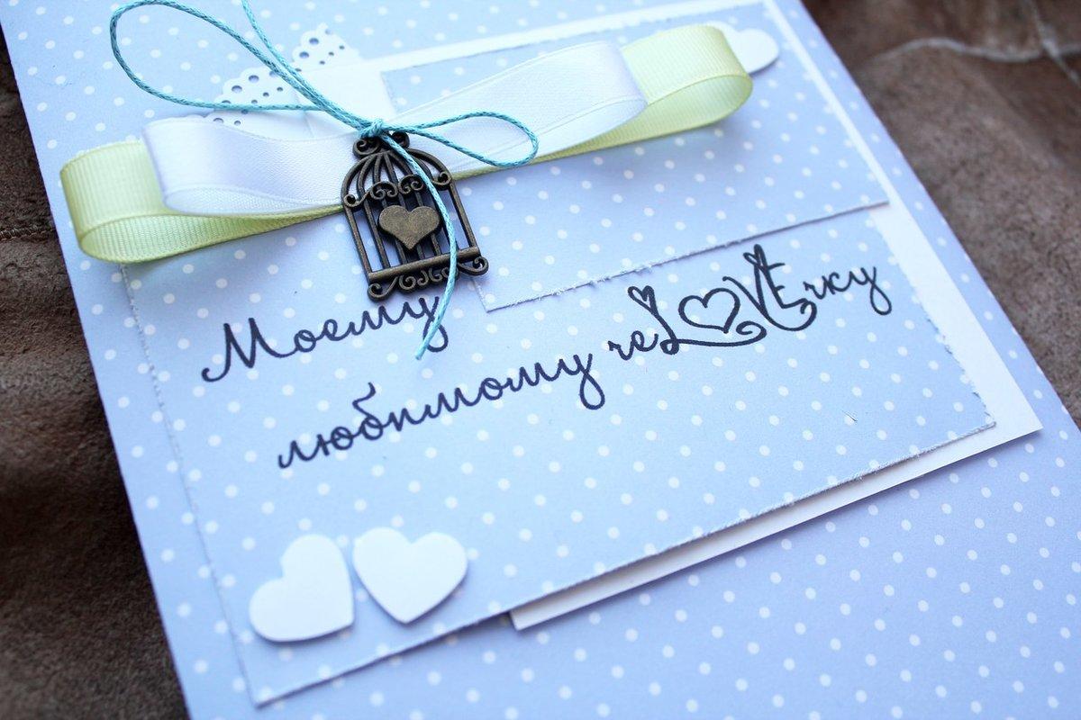 Новый, как подписать открытку для любимого на день рождения