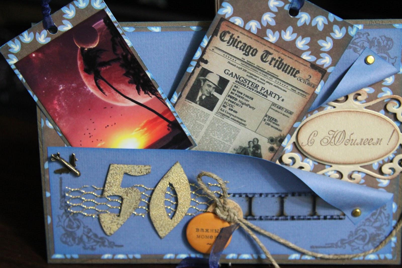 Открытки с днем рождения 50 лет мужчине фото, разные