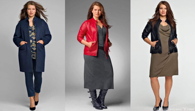 Стильные мода для полных